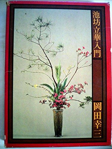 池坊立華入門 (1973年)