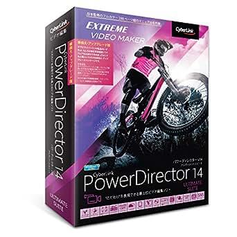 PowerDirector 14 Ultimate Suite 乗換え・アップグレード版