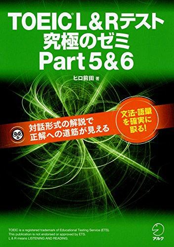 【新形式問題対応】TOEIC(R) L & R テスト 究極のゼミ Part 5 & 6