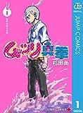 ムッツリ真拳 1 (ジャンプコミックスDIGITAL)