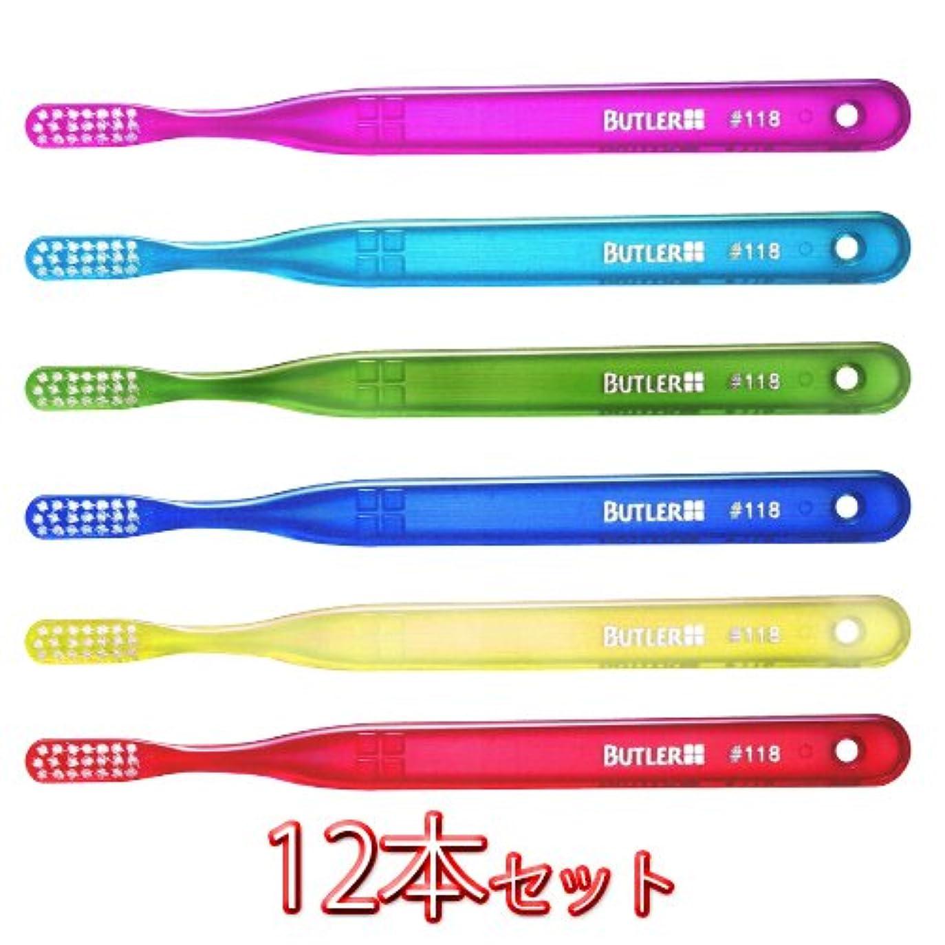端低い横にバトラー 歯ブラシ #118 ×12本