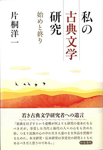 私の古典文学研究: 始めと終り (和泉選書)
