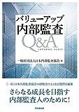 バリューアップ 内部監査Q&A