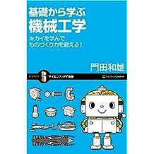 基礎から学ぶ機械工学 (サイエンス・アイ新書)