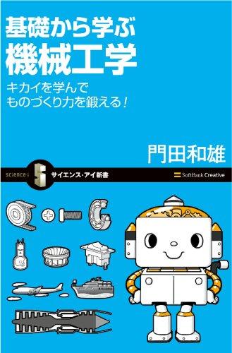 基礎から学ぶ機械工学 (サイエンス・アイ新書)の詳細を見る