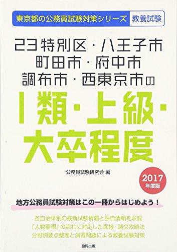 23特別区・八王子市・町田市・府中市・調布市・西東京市の1類・上級大卒程度 2017年度版 (東京都の公務員試験対策シリーズ)