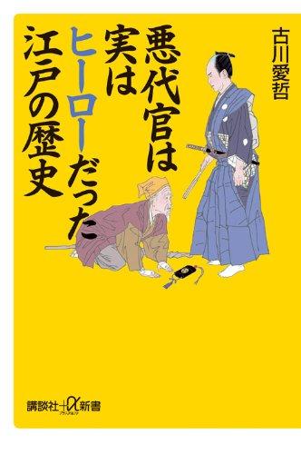 悪代官は実はヒーローだった江戸の歴史 (講談社+α新書)