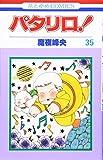 パタリロ! (第35巻) (花とゆめCOMICS)