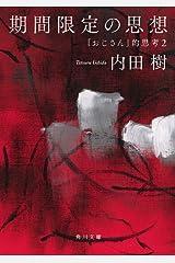 期間限定の思想 「おじさん」的思考2 (角川文庫) Kindle版