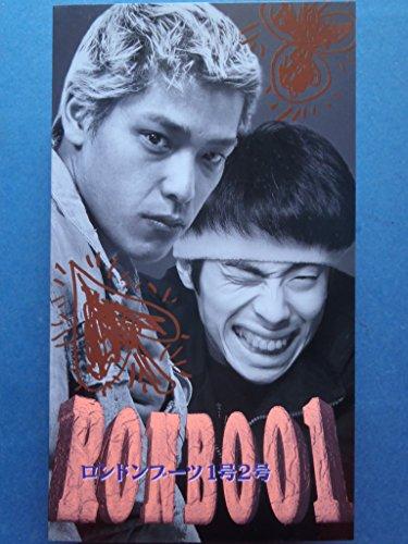 RONBOO1 ロンドンブーツ1号2号 [VHS]