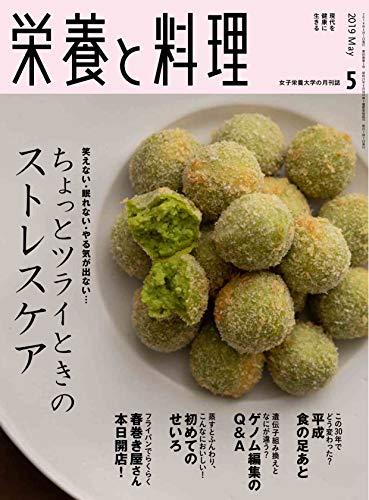 栄養と料理 2019年5月号