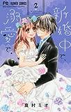 新婚中で、溺愛で。 2 (フラワーコミックス)