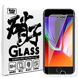 Stellacase iPhone8Plus iPhone7Plus アンチグレア さらさら 強化ガラスフィルム 30日間交換保証 FGL-AN-IP8PLUS