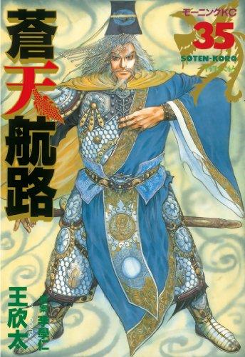 蒼天航路(35) (モーニングコミックス)