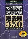 大卒警察官 教養試験 過去問350 2019年度 (公務員試験 合格の500シリーズ10)
