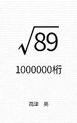 ルート89 1000000桁