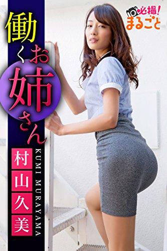 働くお姉さん 村山久美 必撮!まるごと☆