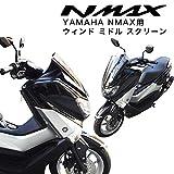 YAMAHA NMAX用ウィンドミドルスクリーン/ウィンドミドルシールド(スモーク)ワイズギア/エヌマックス/ヤマハ