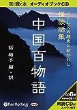 [オーディオブックCD] 中国百物語 (<CD>) (<CD>)