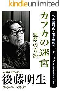 後藤明生・電子書籍コレクション 20巻 表紙画像