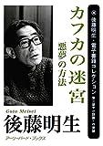 カフカの迷宮: 悪夢の方法 後藤明生・電子書籍コレクション (アーリーバード・ブックス)