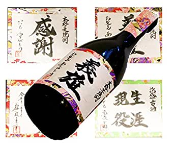 aオリジナルラベル 720ml 名入れ 化粧箱付 芋焼酎 麦焼酎 泡盛 日本酒 (日本酒, オリジナルラベル)