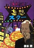 キャバレー妄想スター / 根本 敬 のシリーズ情報を見る