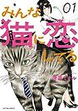 みんな猫に恋してる : 1 (アクションコミックス)