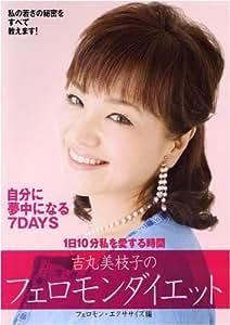 吉丸美枝子のフェロモンダイエット~フェロモン・エクササイズ編~ [DVD]