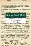 届かなかった手紙 原爆開発「マンハッタン計画」科学者たちの叫び (角川書店単行本)