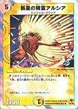 デュエルマスターズ DMC37-010R 《新星の精霊アルシア》