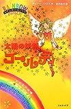太陽の妖精ゴールディ (レインボーマジック 11)