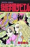 妖怪学園ザビエル (ボニータコミックス)