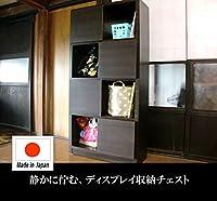 国産 ディスプレイ収納チェスト(組立て設置無料) 日本製 ディスプレイラック ラック 本棚 木製 扉 収納 本 オープン キャビネット シェルフ おしゃれ 2列4段(納期通常約1週間)