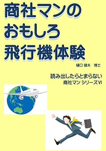 商社マンのおもしろ飛行機体験: 読みだしたらとまらない 商社マンシリーズ