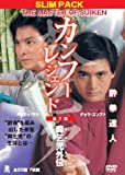 THE MASTER OF SUIKEN カンフーレジェンド 酔拳達人-蘇乞児外伝-[DVD]