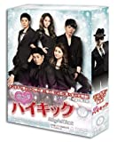 恋の一撃 ハイキック DVD-BOXIV[DVD]