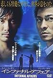 【おトク値!】インファナル・アフェア[DVD]
