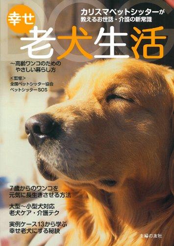 幸せ老犬生活—カリスマペットシッターが教えるお世話・介護の新常識