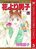 花より男子 カラー版 5 (マーガレットコミックスDIGITAL)