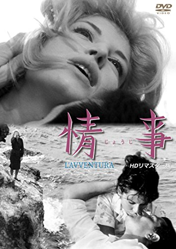 情事 HDリマスター版 [DVD]