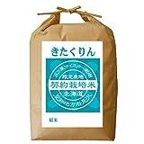 五つ星お米マイスターの契約栽培米