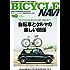 BICYCLE NAVI (バイシクルナビ) 2014年 07月号 [雑誌]