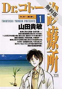 Dr.コトー診療所(1)【期間限定 無料お試し版】 (ヤングサンデーコミックス)
