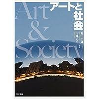 アートと社会