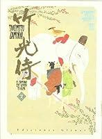 Takemitsu Samurai 2 (Seinen Manga)