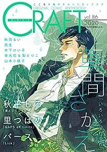 CRAFT vol.86【期間限定】 (HertZ&CRAFT)