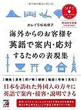 海外からのお客様を英語で案内・応対するための表現集 〈MP3CD-ROM付き〉 (アスカカルチャー)