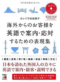 海外からのお客様を英語で案内・応対するための表現集 by カレイラ松崎順子【妄想がとまりません】