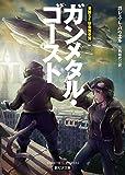 ガンメタル・ゴースト (創元SF文庫)